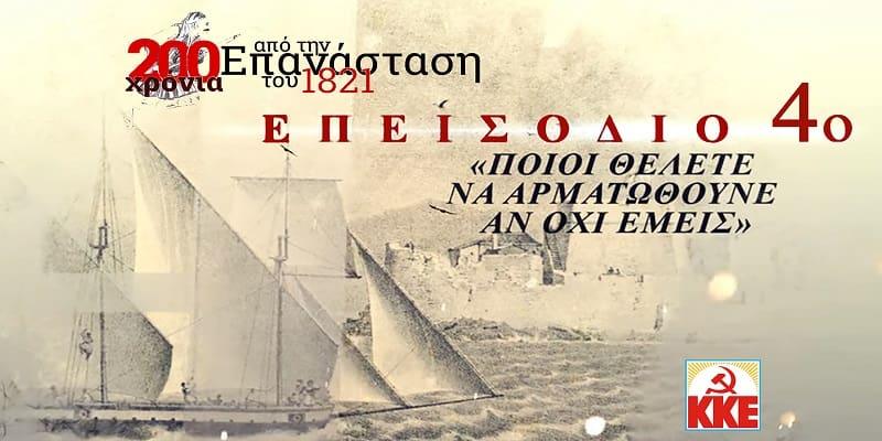 Το 4ο επεισόδιο του ντοκιμαντέρ για τα 200 χρόνια από την επανάσταση του 1821