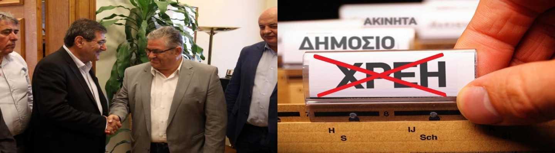 Τροπολογία του ΚΚΕ για διαγραφή χρεών από τους Δήμους