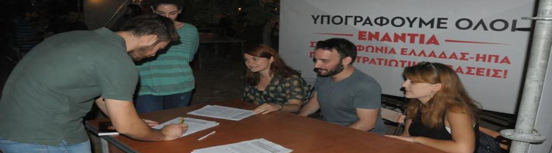 Υπογράφουμε ενάντια στη συμφωνία Ελλάδας - ΗΠΑ