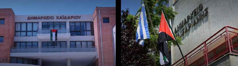 Υψώθηκε η Παλαιστινιακή σημαία σε Χαϊδάρι & Καισαριανή