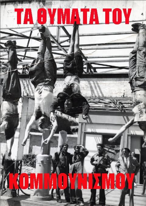 Θύματα κομμουνισμού