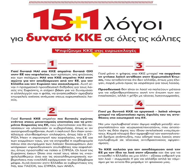 15 + 1 λόγοι για να στηρίξεις το ΚΚΕ