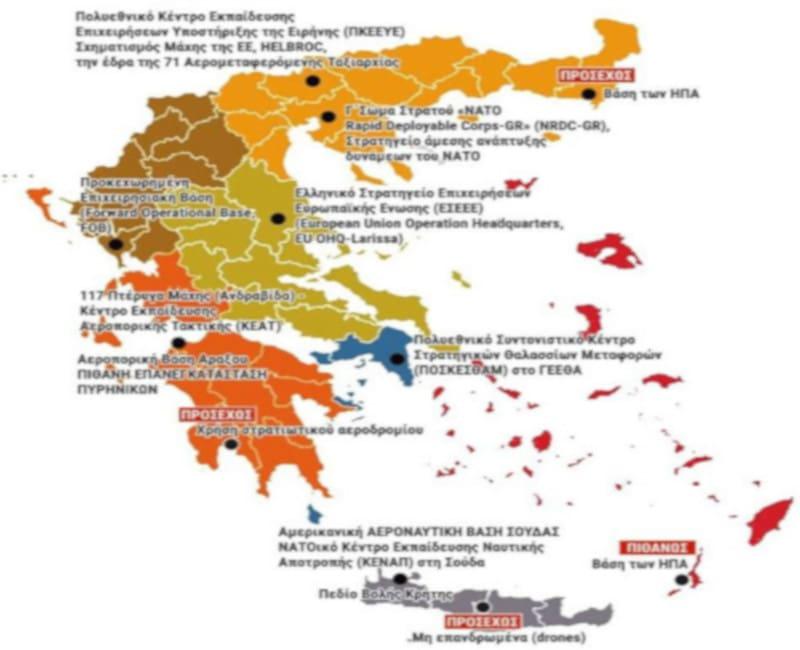 22-23 Οκτώβρη οι συγκεντρώσεις ενάντια στις Νατοϊκές βάσεις