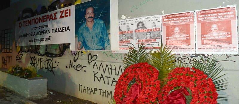 28 χρόνια από τη δολοφονία του Νίκου Τεμπονέρα