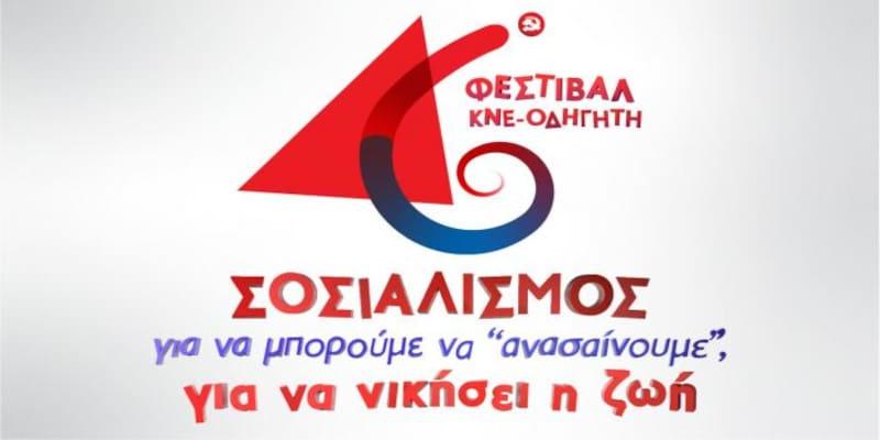 46ο Φεστιβάλ ΚΝΕ: Προσαρμογή των εκδηλώσεων λόγω πανδημίας