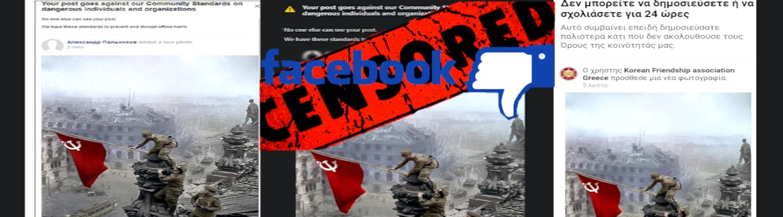 Facebook: Δυσανεξία στο σφυροδρέπανο