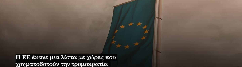 Η ΕΕ απέσυρε λίστα με χώρες που ξεπλένουν μαύρο χρήμα