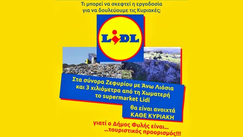 Tourist Welcome στον ΧΥΤΑ Φυλής, μας βάζουν να δουλεύουμε και την Κυριακή