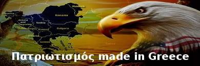 Πατριωτισμός made in Greece
