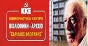 κέντρο_φλωράκης