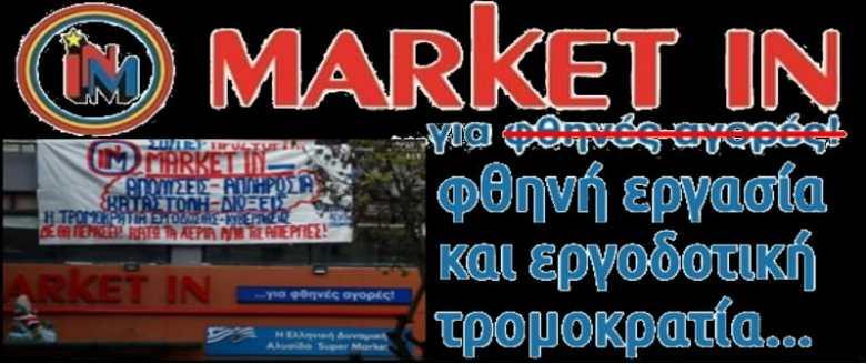 Νίκη - δικαίωση για τους απολυμένους στα «Market In»