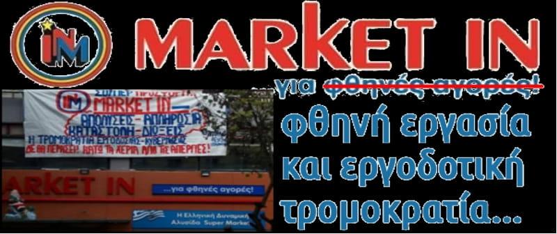 Νίκη - δικαίωση για τους απολυμένους του «Market In»