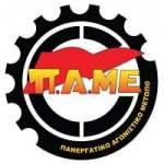 Αίτημα του ΠΑΜΕ για να επισκεφτεί την Άχεντ Ταμίμι