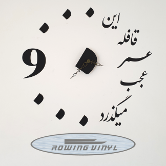 Arabic clock wall sticker