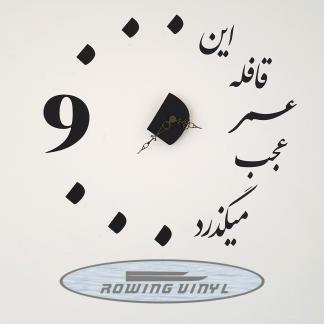 Arabic clock wall sticker
