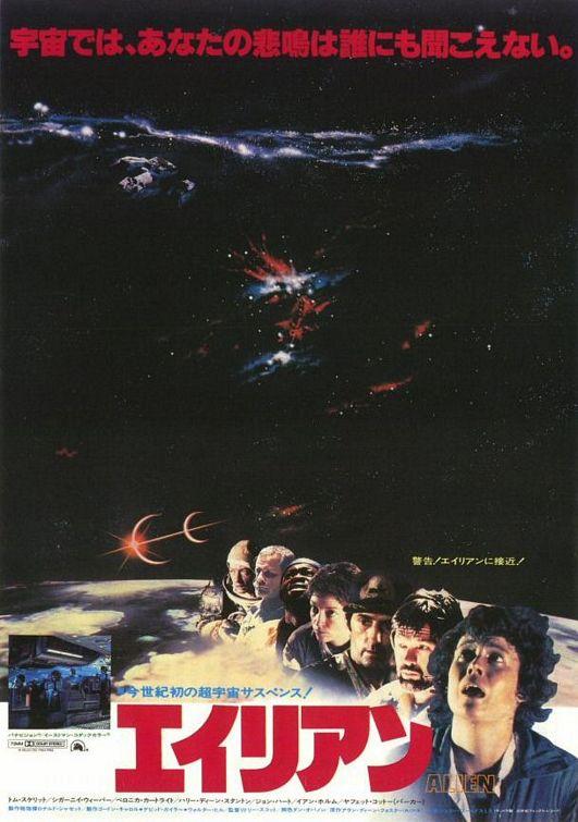 Japanese Alien poster