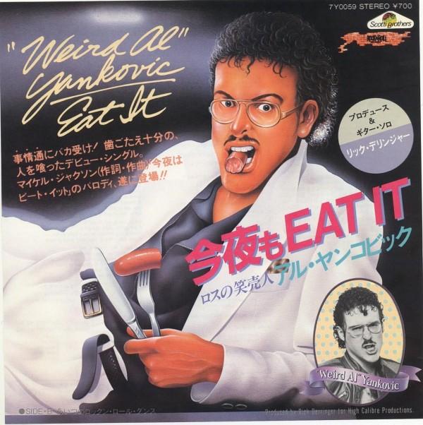 Weird Al Yankovic - Eat It - Japanese Album Art