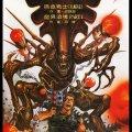 Chinese Alien vs Predator vs Arnold Schwarzenegger Comics