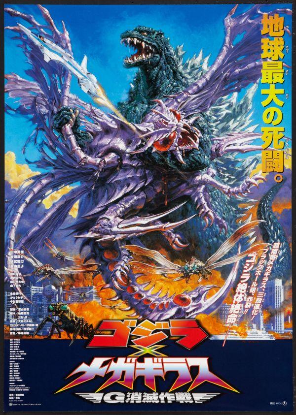 Godzilla vs. Megaguirus (Toho, 2000) - Noriyoshi Ohrai Painting