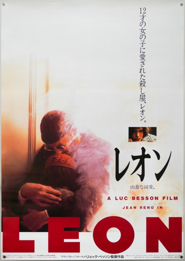 Cool Japanese Poster for Leon aka The Professional