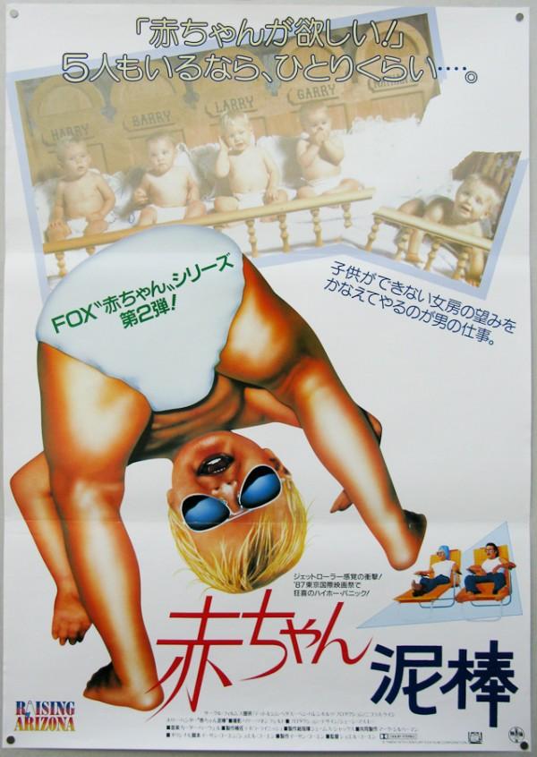 Raising Arizona Japan Movie Poster 1987