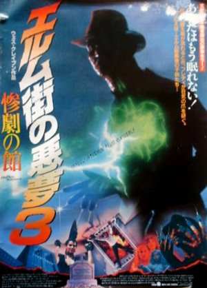 A Nightmare on Elm Street 3 Dream Warriors - Japanese Poster