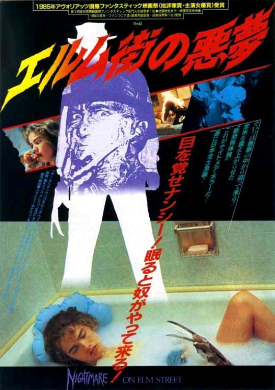 A Nightmare on Elm Street - Japanese Poster