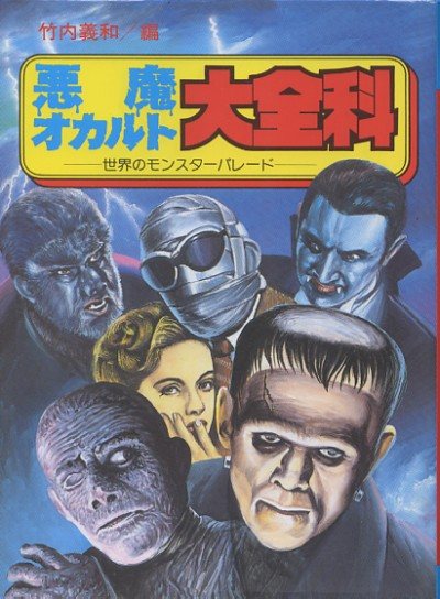 Devil Occult Encyclopedia - Monster Parade of the World (1983) by Yoshikazu Takeuchi - Japanese Horror Books