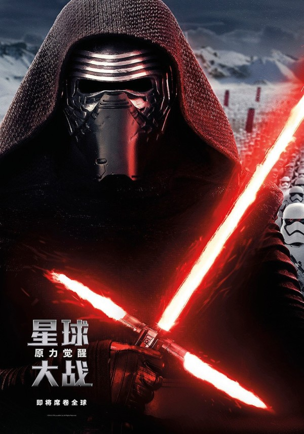 Chinese Star Wars The Force Awakens Poster - Kylo Ren
