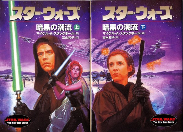 Star Wars The New Jedi Order - Japanese Cover Art by Tsuyoshi Nagano (2)