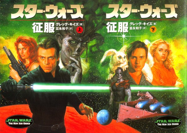 Star Wars The New Jedi Order - Japanese Cover Art by Tsuyoshi Nagano (7)