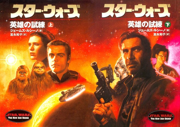 Star Wars The New Jedi Order - Japanese Cover Art by Tsuyoshi Nagano (8)