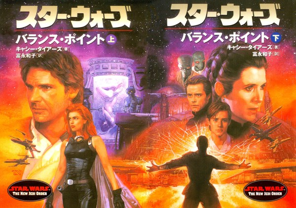 Star Wars The New Jedi Order - Japanese Cover Art by Tsuyoshi Nagano (10)
