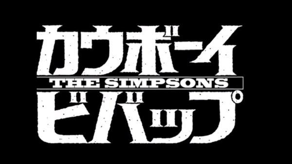 Simpsons Cowboy Bebop Theme