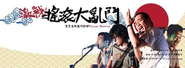東尼大木 & Tony Band