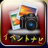 icon-100-event