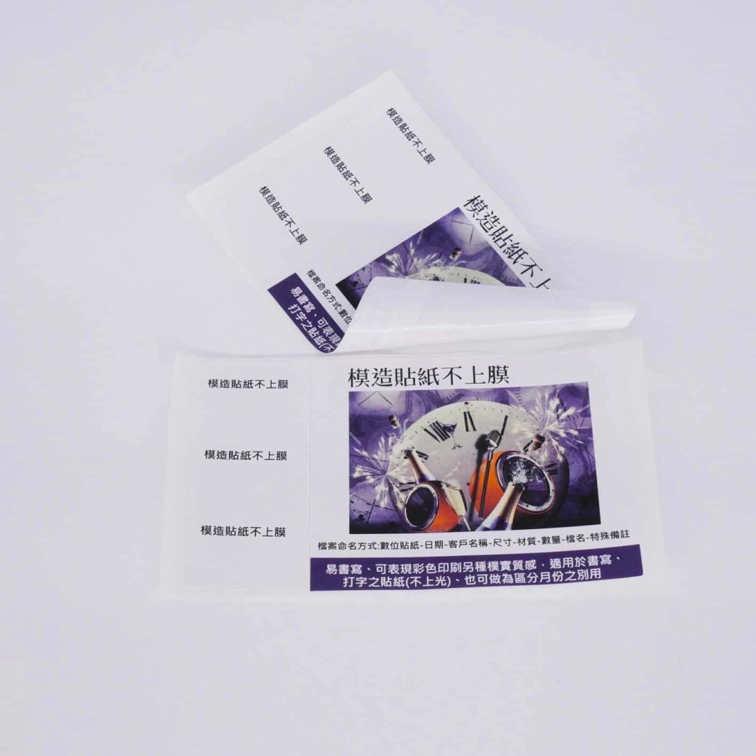 Uncoated Printing Paper Sticker