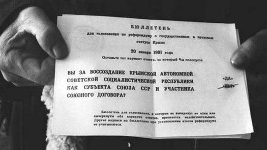 Референдум прошел 20 января 1991 года / Источник: qha.com.ua