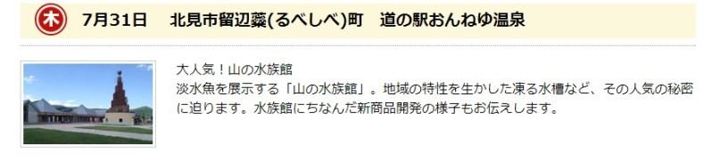 2014.7.31生放送!NHKラジオ第1 ここはふるさと旅するラジオ おんねゆ温泉