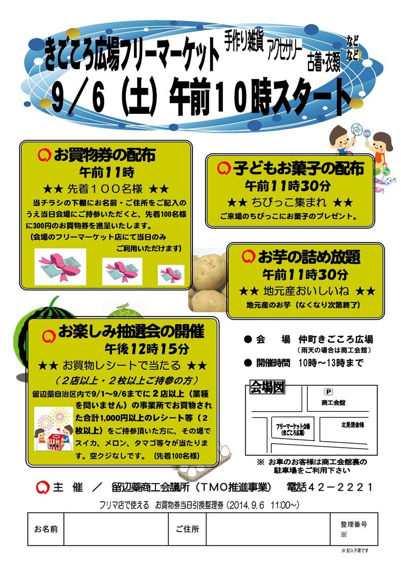 フリーマーケットが開催されます。