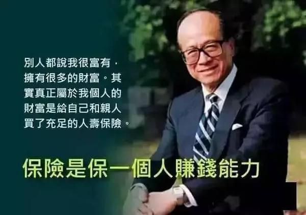 名家偽語錄/ 香港首富 李嘉誠名言 自爆 真正的財富是「買了很多保險」? - 蘭姆酒吐司