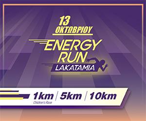 300x250 energy run updated