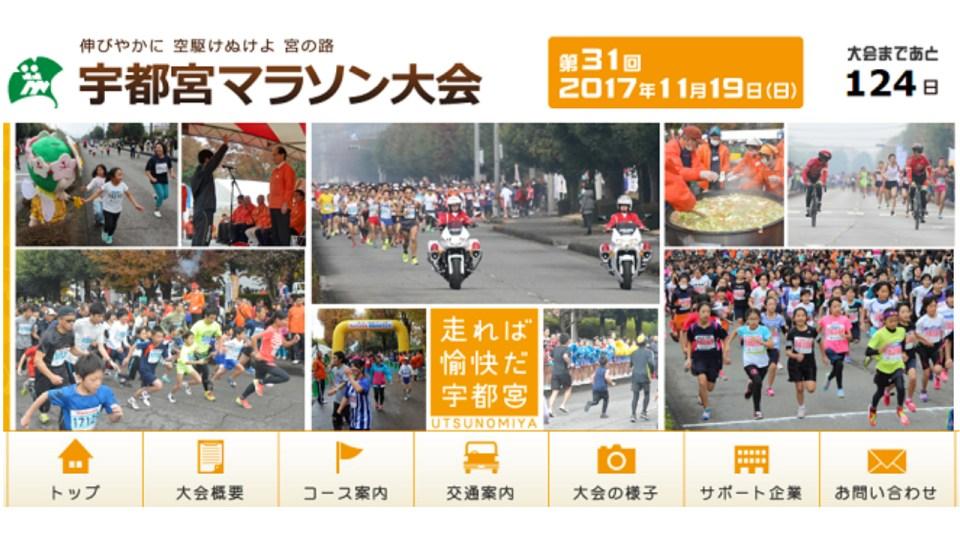 The 31st Utsunomiya Marathon