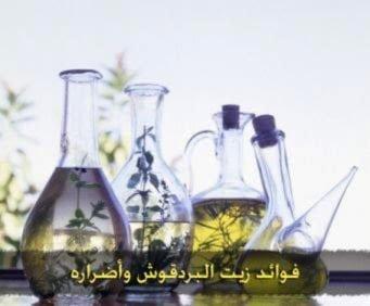 فوائد زيت البردقوش وأضراره Origanum majorana