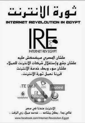 HardMode Radio Station : قناة علي اليوتيوب تقود ثورة علي شركات الإنترنت في مصر ! 3