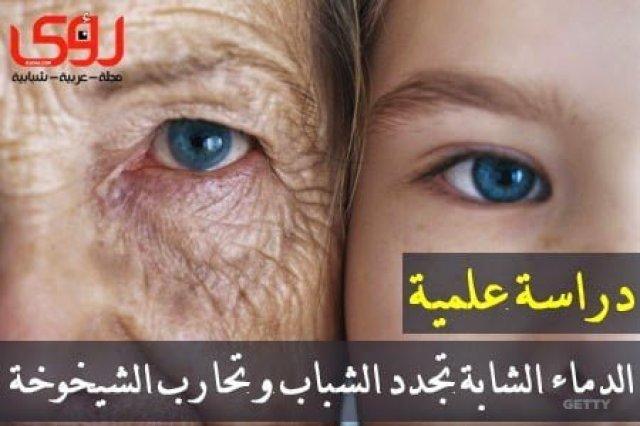 الدماء الشابة تجدد الشباب و تقضي علي الشيخوخة ! 1
