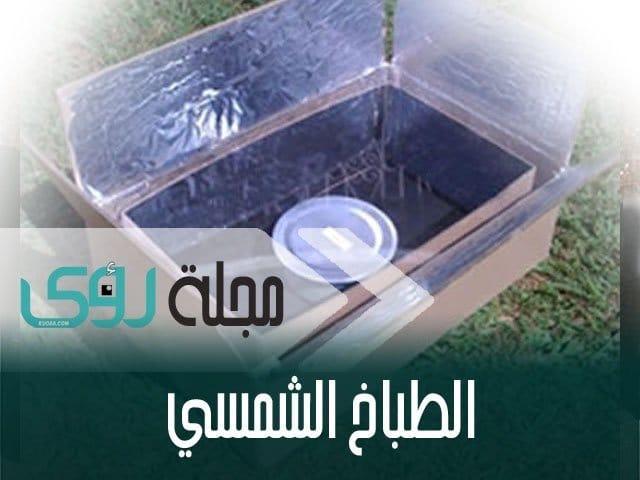 الطباخ الشمسي : أفران شمسية من أبسط الخامات !! 1