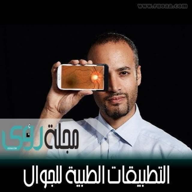 ملحقات كاميرا هاتفك الجوال تحوله لآداة طبية لتشخيص الأمراض 1