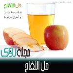 فيديو : طريقة صناعة خل التفاح في المنزل بإستخدام غسالة ملابس ! 2