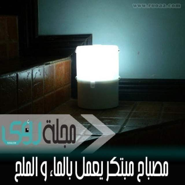 مصباح مبتكر يعمل بالماء و الملح ...فقط 1